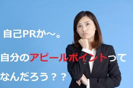 自己 PRが苦手な方は転職エージェントの活用を!3つの例からイメージする自己PR作成法