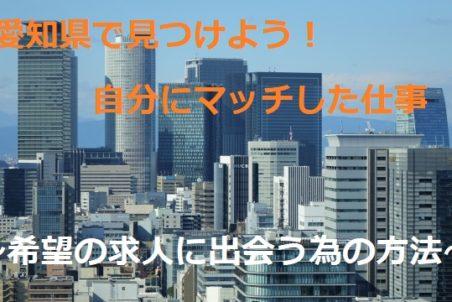 有効求人倍率が高い愛知県で自分の経験と希望にマッチした求人に出会う為の3つの方法とは?