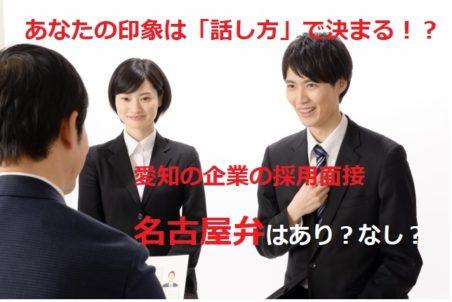 転職の採用面接はお互いを知る大切な場。名古屋弁など方言で話すのはあり?なし?「話し方」によって印象がグッと良くなる!《3つのポイント》