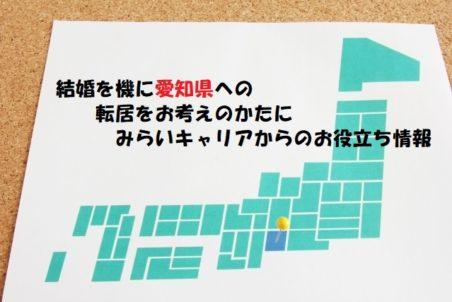 愛知・名古屋に転居する方へお役立ち転職情報【結婚×転職】