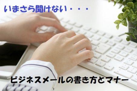 転職活動の時、意外とチェックされてる?!ビジネスメールの書き方とマナー の基本