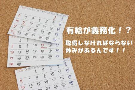 【転職豆知識】有給休暇(有給)が義務化された?!平成31年から変わる取得のルール《おまけ:名古屋近辺おすすめスポット》