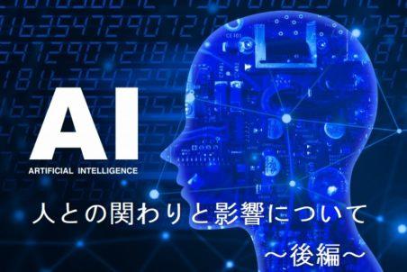 AIの現在と未来予測「人とAIの関わりと生活への影響」~後編~