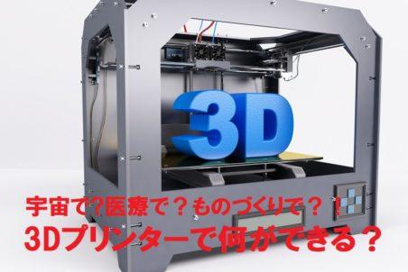 3Dプリンターで何ができる?3Dプリンターの基礎知識と応用事例