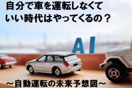 自動運転ってどこまで可能になったの?自動運転の現在と未来予想