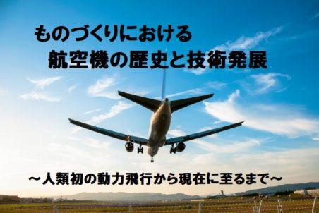 ものづくりにおける航空機の歴史と技術発展【人類初の動力飛行から現在に至るまで】
