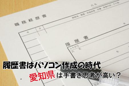 履歴書はパソコン作成の時代~愛知県は手書き思考が高い?~