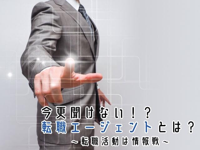 今更聞けない!?転職エージェントとは?~転職活動は情報戦~