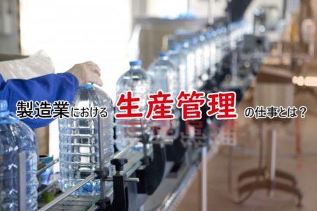 製造業における生産管理の仕事とは?必要なスキルや仕事の魅力も紹介