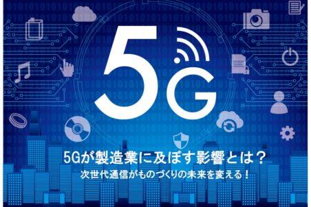 5Gが製造業に及ぼす影響とは?次世代通信がものづくりの未来を変える!