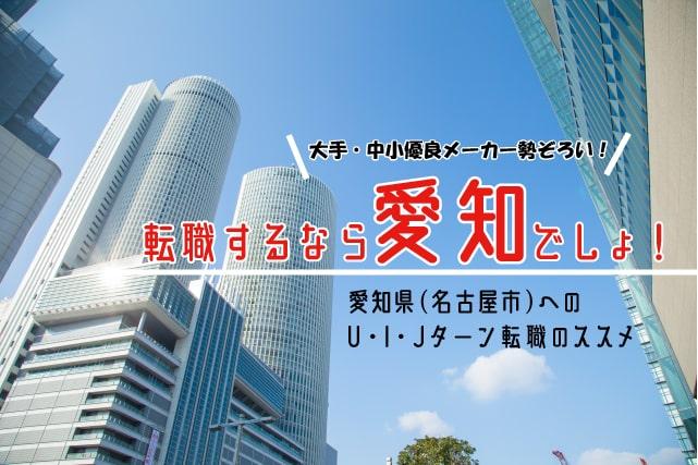 転職するなら愛知県でしょ! 愛知県(名古屋市)へのU・I・Jターン転職のススメ