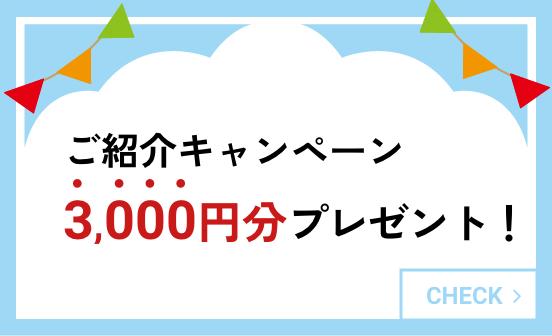 ご紹介キャンペーン3,000円分プレゼント