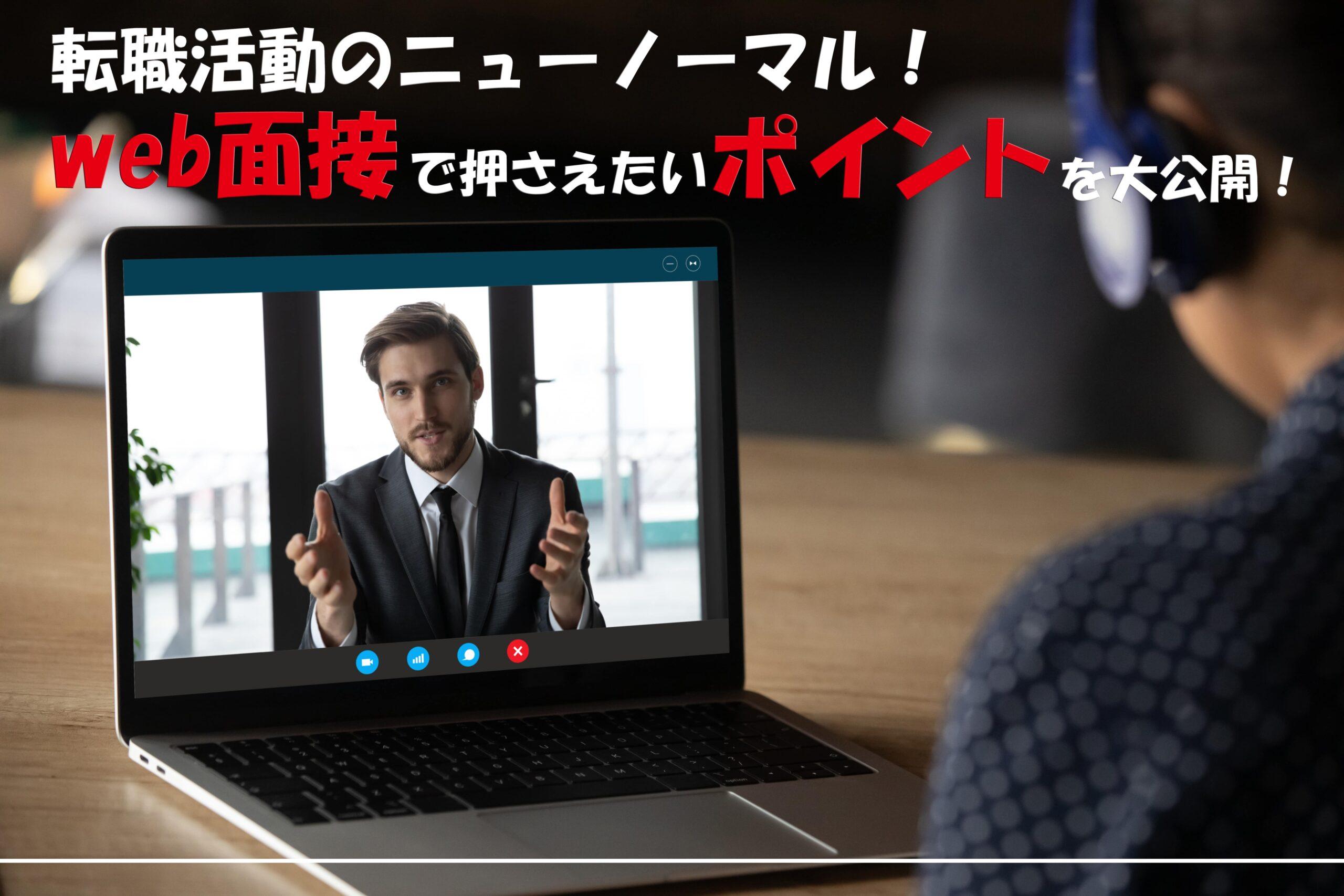 転職活動のニューノーマル!web面接で押さえたいポイントを大公開!
