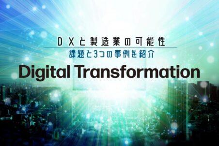 DXと製造業の可能性 課題と3つの事例を紹介