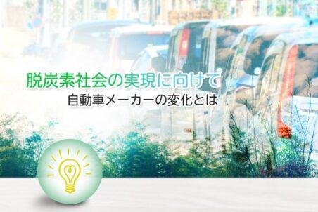 【みらいコンテンツ更新】脱炭素社会の実現に向けて|自動車メーカーの変化とは