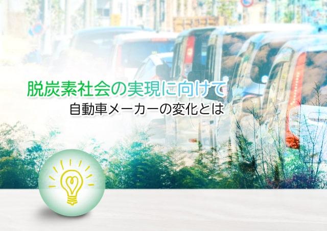 脱炭素社会の実現に向けて|自動車メーカーの変化とは