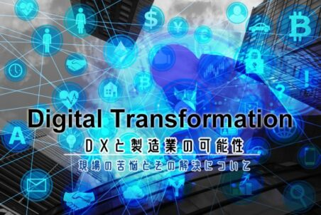 DXと製造業の可能性 現場の苦悩とその解決について