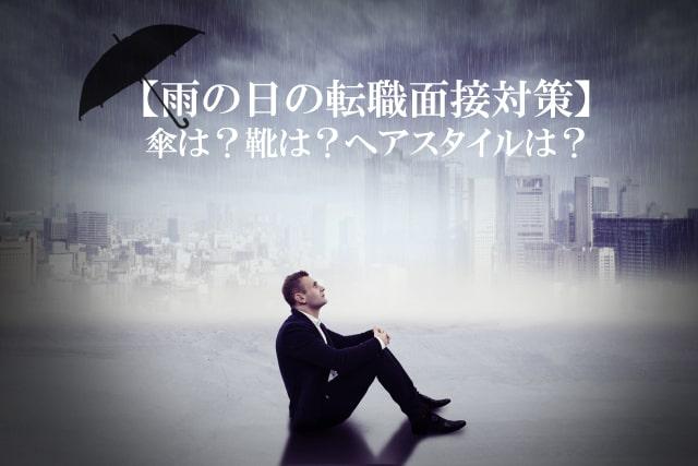 【雨の日の転職面接対策】傘は?靴は?ヘアスタイルは?