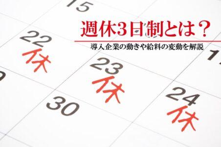 【みらいコンテンツ更新】週休3日制とは? 導入企業の動きや給料の変動を解説