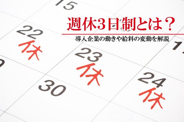 週休3日制とは? 導入企業の動きや給料の変動を解説