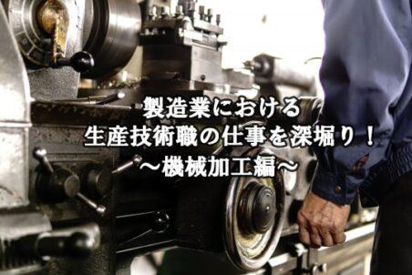 【機械加工編】製造業における生産技術職の仕事を深堀り!