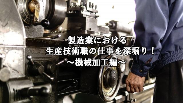 製造業における生産技術職の仕事を深堀り! ~機械加工編~