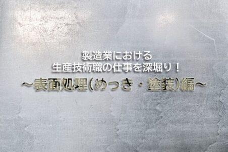 【表面処理(めっき・塗装)編】製造業における生産技術職の仕事を深堀り!