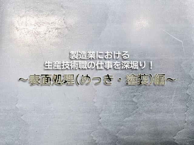 製造業における生産技術職の仕事を深堀り! ~表面処理(めっき・塗装)編~