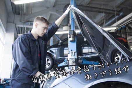 自動車整備士資格を活かした働き方を紹介